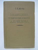 Меве Е. Медицина в творчестве и жизни А.П. Чехова.
