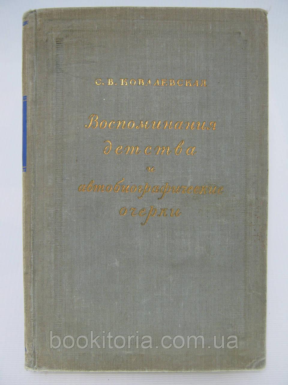Ковалевская С.В. Воспоминания детства и автобиографические очерки (б/у).