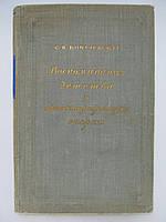 Ковалевская С.В. Воспоминания детства и автобиографические очерки (б/у)., фото 1