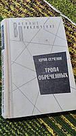 Тропа обреченных Ю.Семенов
