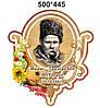 Тарас Шевченко — символ честности, правды и бесстрашия, большой любви к человеку