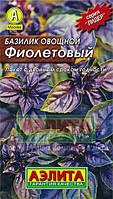 Базилик овощной Фиолетовый 0,3 г