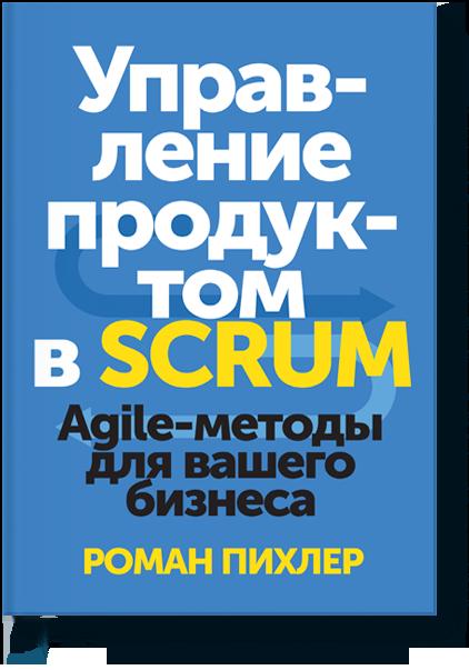 Управление продуктом в Scrum. Agile-методы для вашего бизнеса. Роман Пихлер