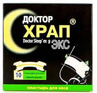 Пластир для носа Доктор Храп'Екс,р-р середовищ.біль. 10 шт