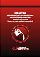 Положение о планово-предупредительном ремонте энергетического оборудования предприятий системы Министерства че