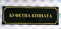 Табличка школьная Буфетна кімната