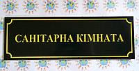 Табличка школьная Санітарна кімната