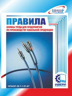 Правила охорони праці для підприємств по виробництву кабельної продукції. НПАОП 28.7-1.01-07 (рос.мова)