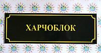Табличка школьная Харчоблок