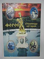 Фирсов П.П. Форос. Страницы истории (б/у)., фото 1