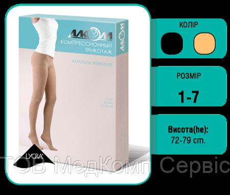 Колготи жіночі компресійні лікувальні 1клас компресії