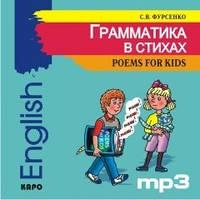 Грамматика в стихах.МР3 диск