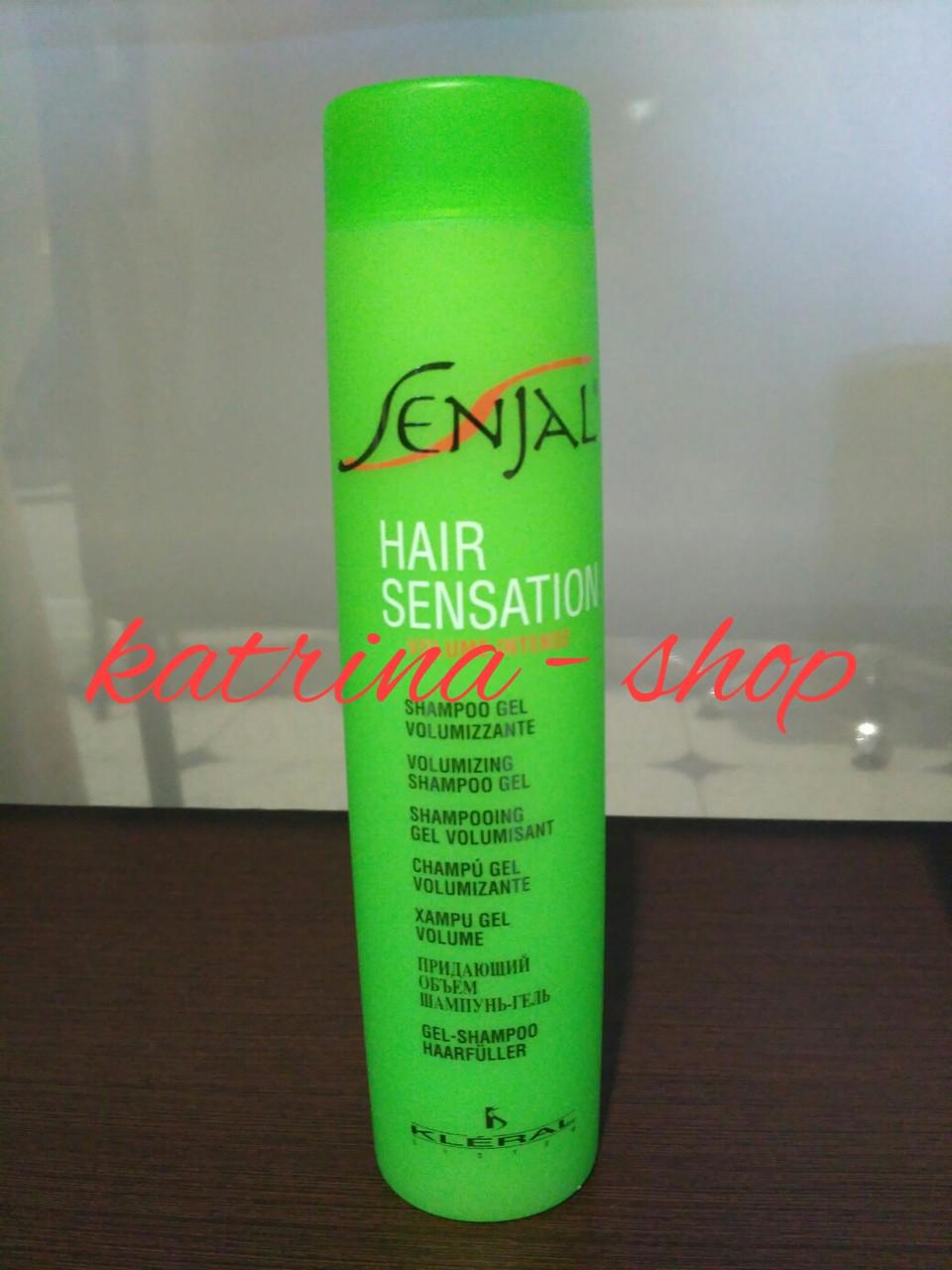 Шампунь-гель для объема и блеска тонких волос Kleral System Volumizing Gel Shampoo 300 мл