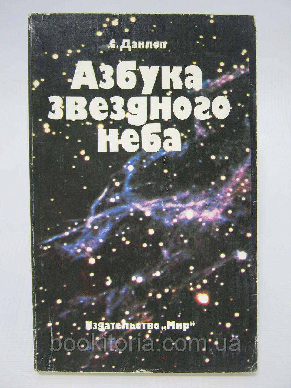 Данлоп С. Азбука звездного неба (б/у).