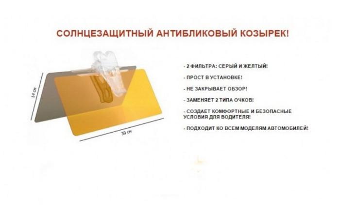 Антибліковий сонцезахисний козирок для автомобіля HD Vision Visor 2 в 1 SKU0000416