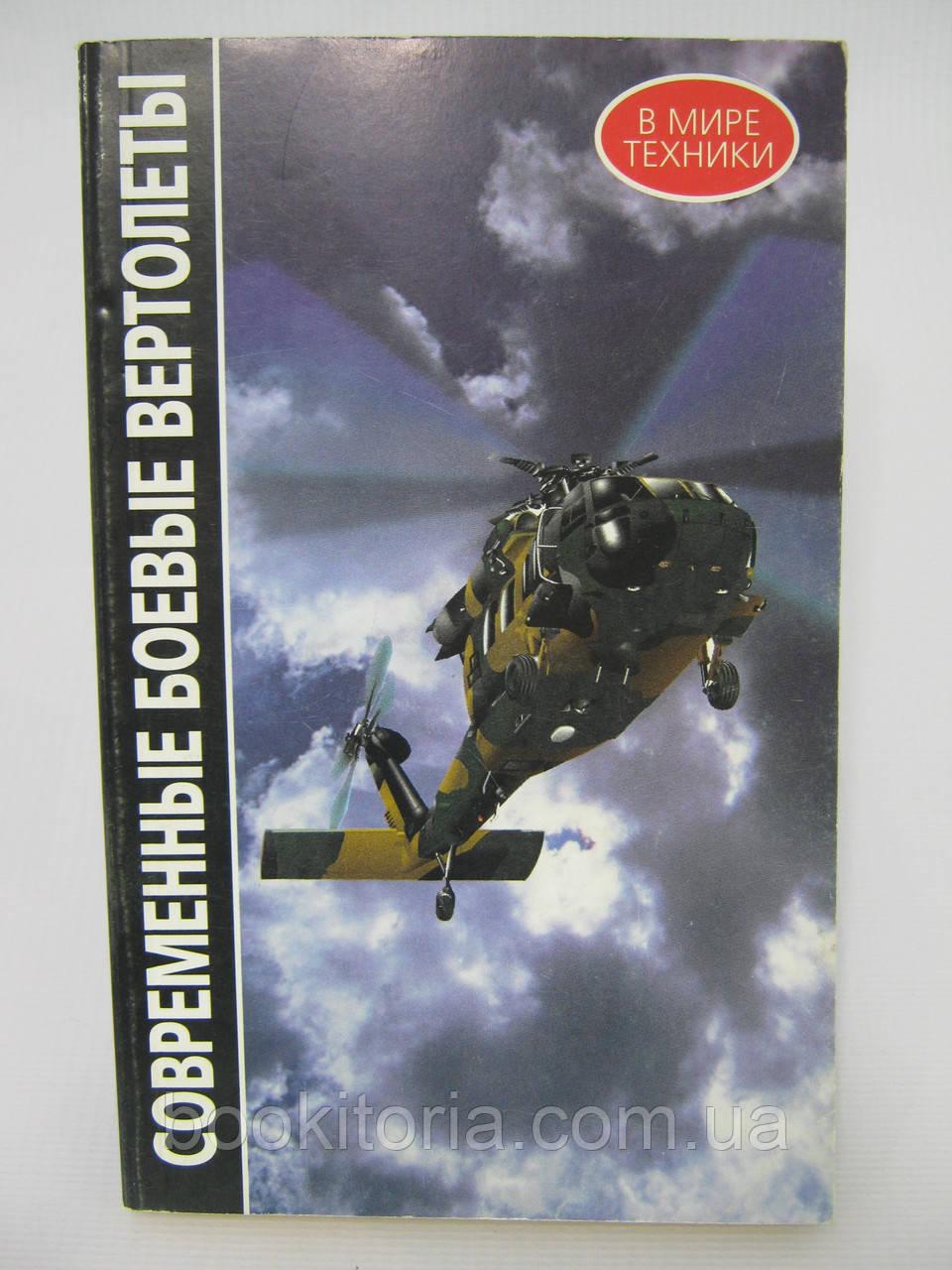 Современные боевые вертолеты (б/у).