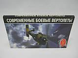 Современные боевые вертолеты (б/у)., фото 2