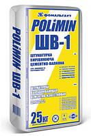 Polimin ШВ-1  Штукатурка цементно-известковая (25 кг)