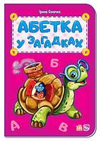 Абетка : Абетка у загадках (у) нова(17.5) /30/(М327026У/)