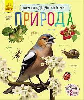 Енциклопедія дошкільника (нова) : Природа (у)(34.9) /20/(С614008У/)