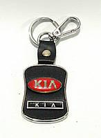 Брелок автомобильный Киа b2-6