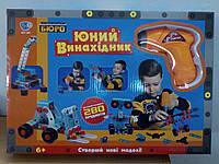 Конструктор детский  с шуруповертом. (280 деталей)