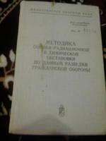 Методика оценки радиоционной и химической обстановки