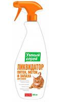 Спрей Ликвидатор пятен, меток и запаха для котов 5в1  500мл. 5в1.