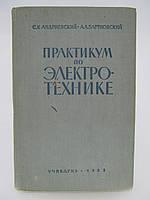 Андриевский С.К., Бартновский А.Л. Практикум по электротехнике (б/у).