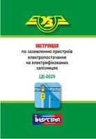Інструкція по заземленню пристроїв електропостачання на електрифікованих залізницях. ЦЕ-0029