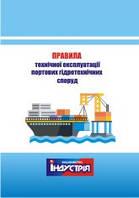 Правила технічної експлуатації портових гідротехнічних споруд