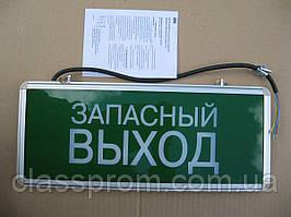 ССА1002 Светильник аварийный ЗАПАСНЫЙ ВЫХОД