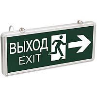 ССА1003 Светильник ав. ВЫХОД-EXIT стрелка/фигура