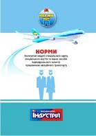 Норми безплатної видачі ЗІЗ працівникам авіаційного транспорту. НПАОП 62.0-3.01-08