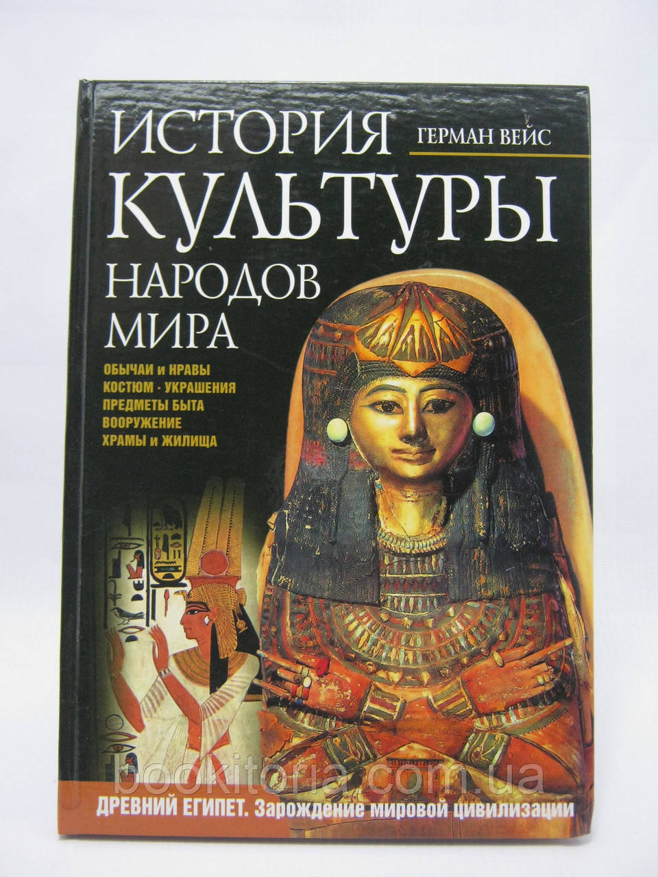 Вейс Г. Древний Египет. Зарождение мировой цивилизации (б/у).