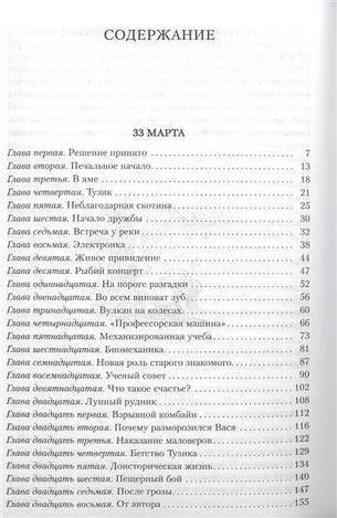 Мелентьев В. Всё о невероятных приключениях Васи Голубева и Юрки Бойцова, фото 2