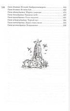 Мелентьев В. Всё о невероятных приключениях Васи Голубева и Юрки Бойцова, фото 3