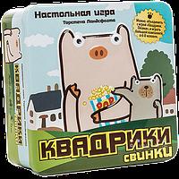 Настольная игра Квадрики, Киев