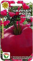 Семена Томат Чайная роза 20 семян Сибирский Сад