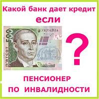 Какой банк дает кредит если пенсионер по инвалидности ?