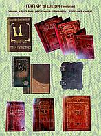 Папки-меню из листовой кожи