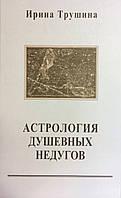 Астрология душевных недугов. Трушина И.