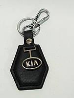 Брелок автомобильный Киа  b3-18