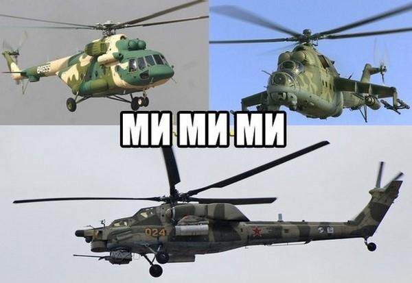 ̶З̶а̶в̶о̶з̶  Залёт вертолётов Ми!