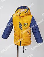 Куртка зимняя для мальчика (мех отстегивается)