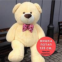 Большой плюшевый Мишка медведь Потап, 135 см.