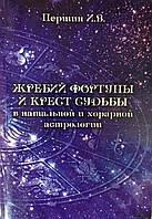 Жребий Фортуны и Крест Судьбы в натальной и хорарной астрологии. Паршин И.