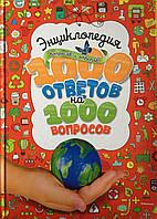 1000 ответов на 1000 вопросов. Энциклопедия вопросов и ответов.