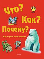 Что? Как? Почему? Моя первая энциклопедия.