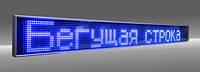 Светодиодное табло с синими диодами 100*20 B, водонепроницаемая бегущая строка, светящаяся рекламная доска